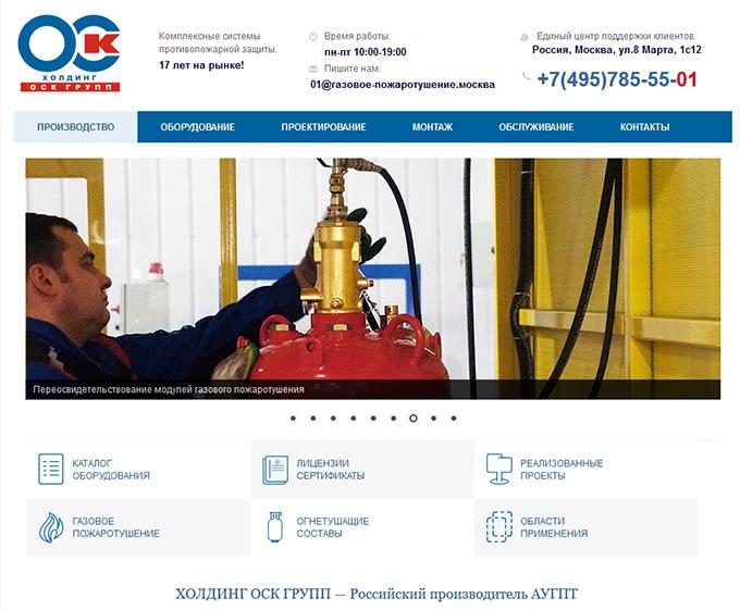 Газовое пожаротушение Москва