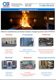 Области применения газового пожаротушения