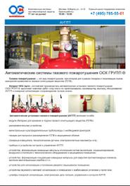 Автоматическая система газового пожаротушения ОСК ГРУПП ®