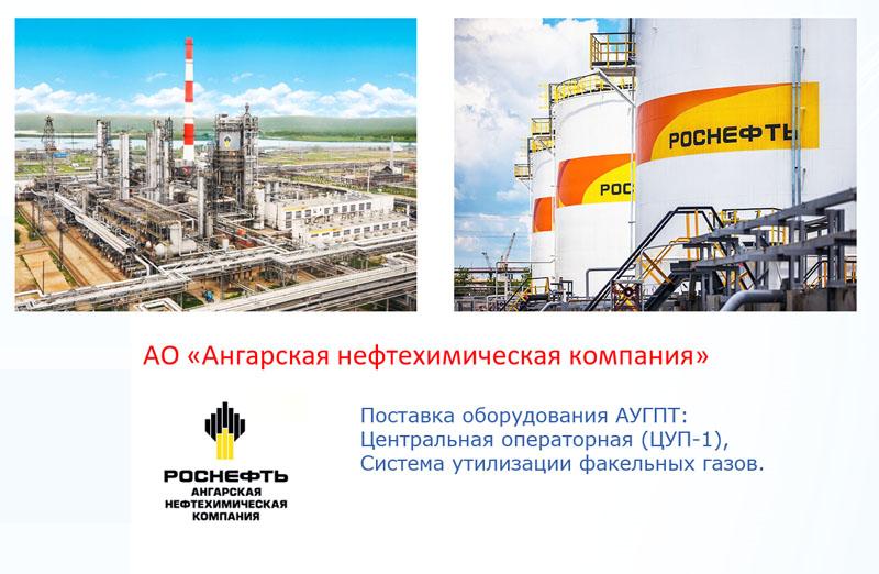 АО «Ангарская нефтехимическая компания»