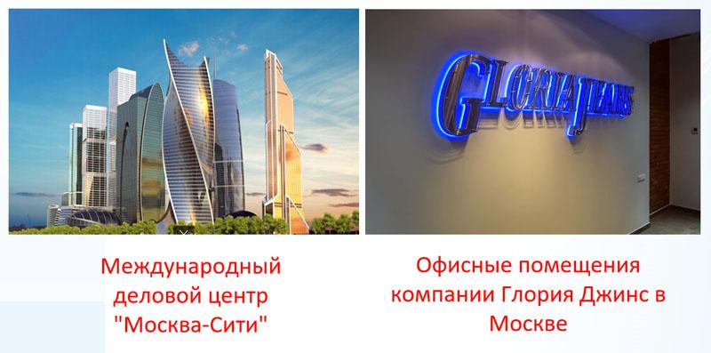 """Международный деловой центр """"Москва-Сити""""; Офисные помещения компании Глория Джинс в Москве"""