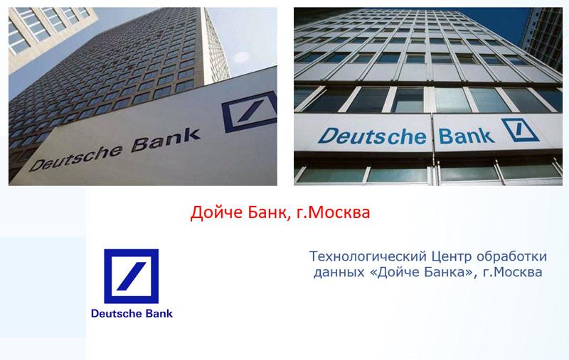 Дойче Банк, г.Москва