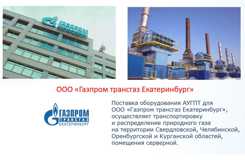 ООО «Газпром трансгаз Екатеринбург»