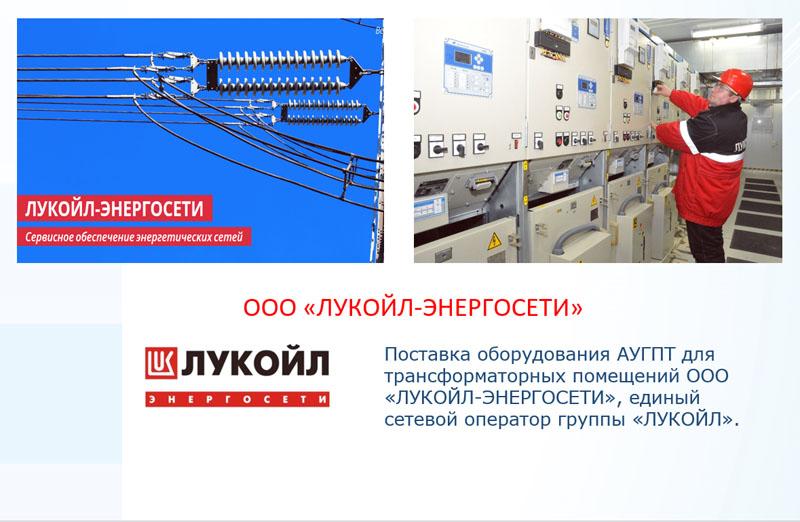 ООО «ЛУКОЙЛ-ЭНЕРГОСЕТИ»