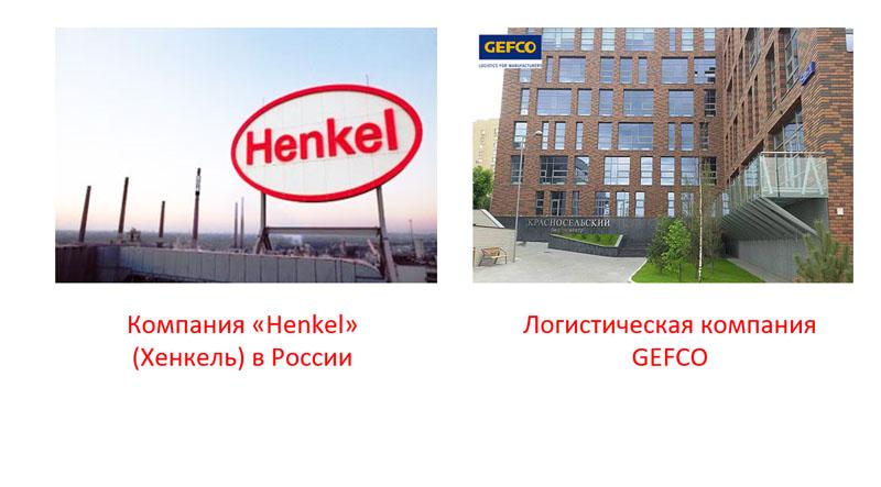Компания «Henkel» (Хенкель) в России; Логистическая компания GEFCO