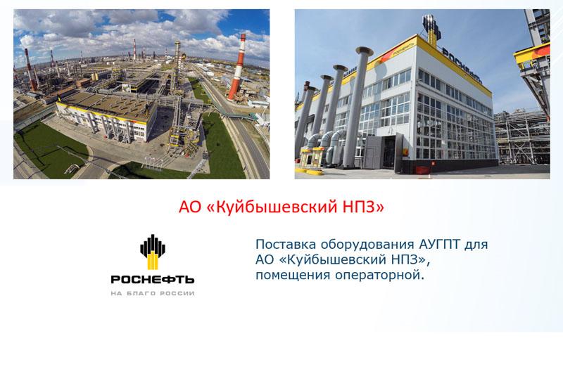 АО «Куйбышевский НПЗ»