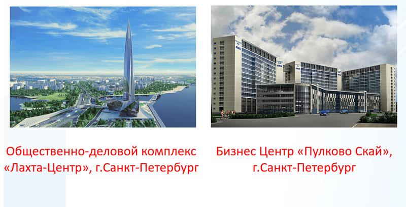 Общественно-деловой комплекс «Лахта-Центр», Бизнес Центр «Пулково Скай»,г.Санкт-Петербург