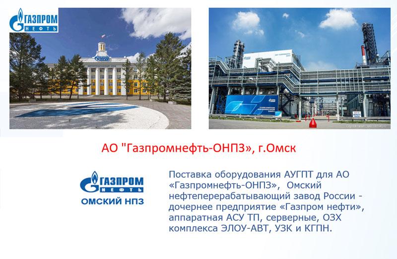 """АО """"Газпромнефть-ОНПЗ», г.Омск"""