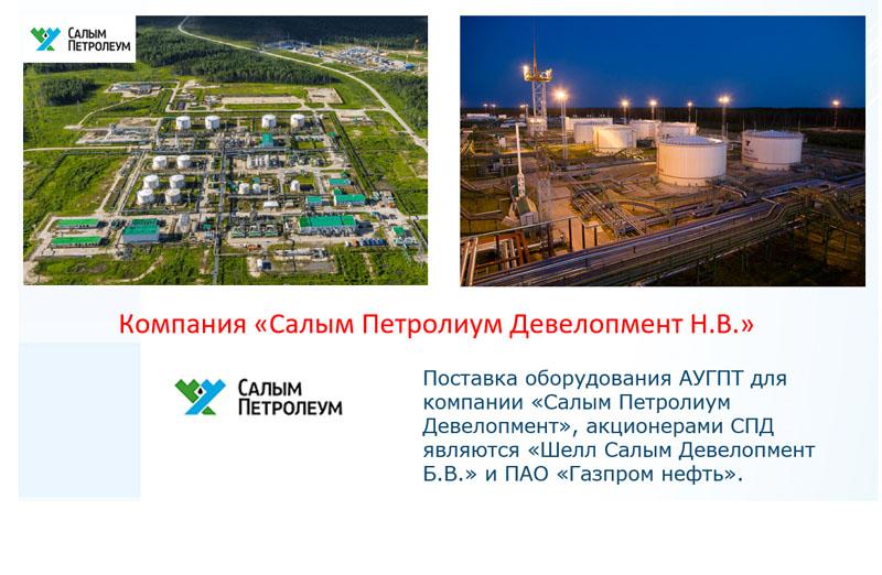 Компания «Салым Петролиум Девелопмент Н.В.»