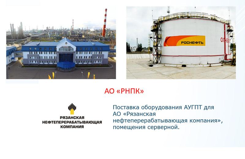 АО «Рязанская нефтеперерабатывающая компания»