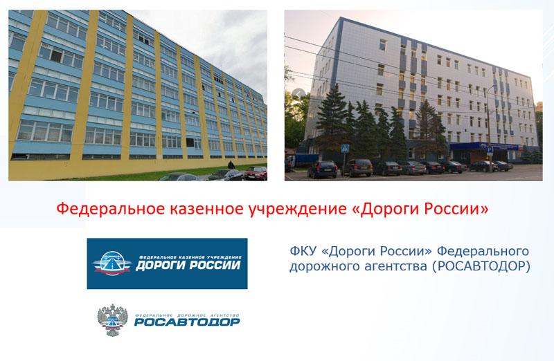 Федеральное казенное учреждение «Дороги России»