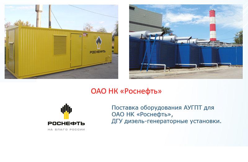 ОАО НК «Роснефть»