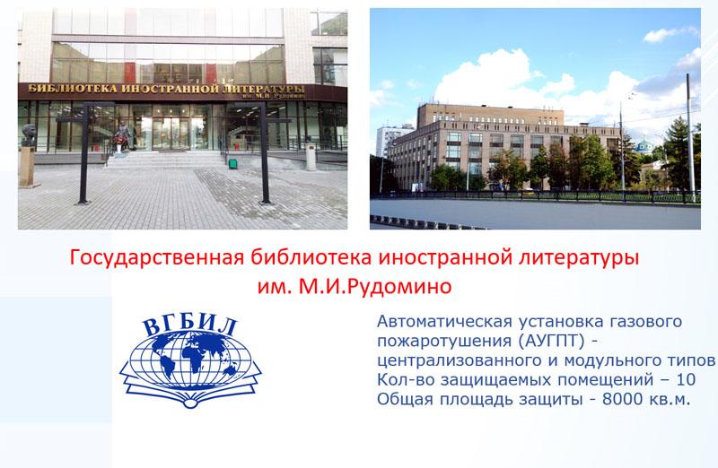 Государственная библиотека иностранной литературы им. М.И.Рудомино