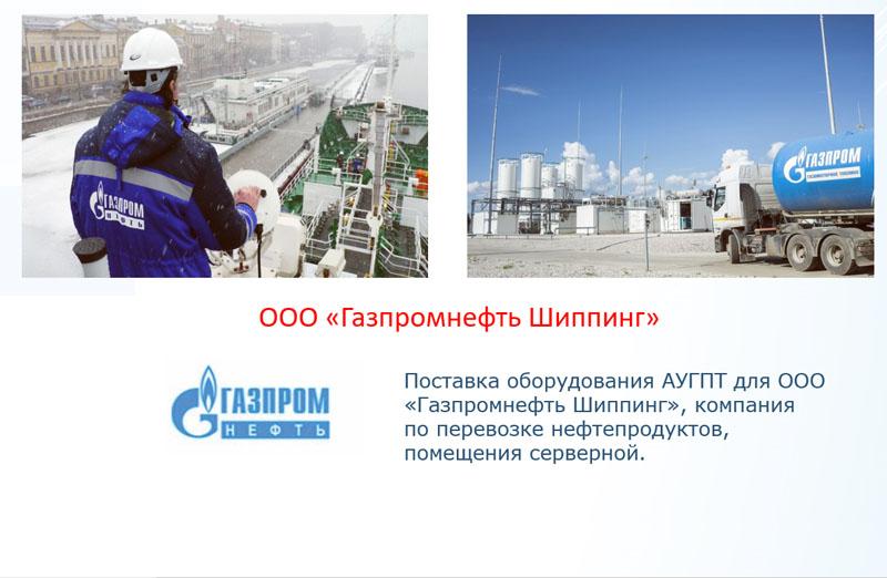 ООО «Газпромнефть Шиппинг»