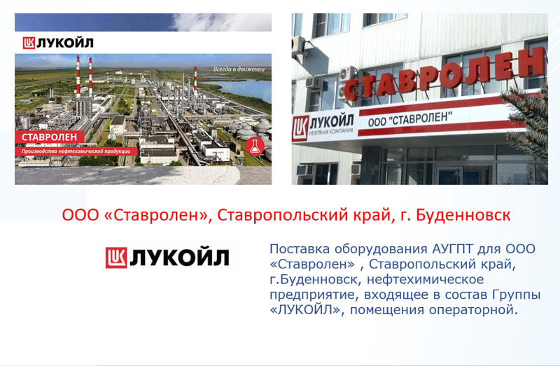 ООО «Ставролен», Ставропольский край, г. Буденновск