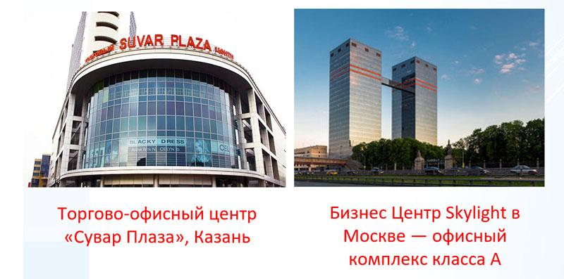 Торгово-офисный центр «Сувар Плаза», Казань; Бизнес Центр Skylight в Москве