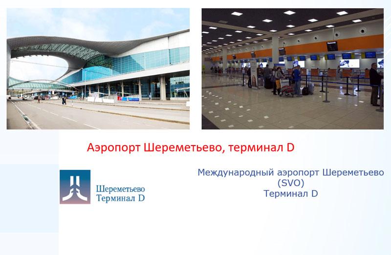 Международный аэропорт Шереметьево (SVO), Терминал D