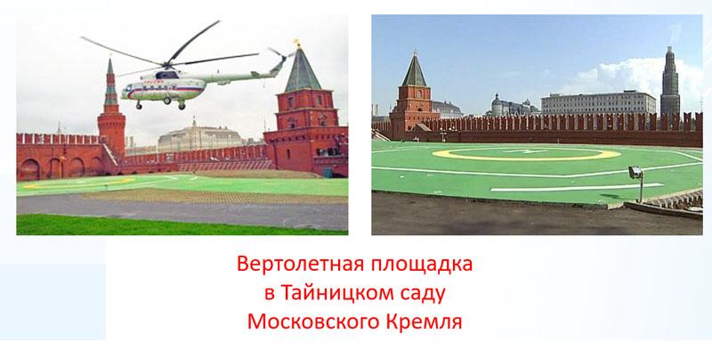 Вертолетная площадка в Тайницком саду Московского Кремля