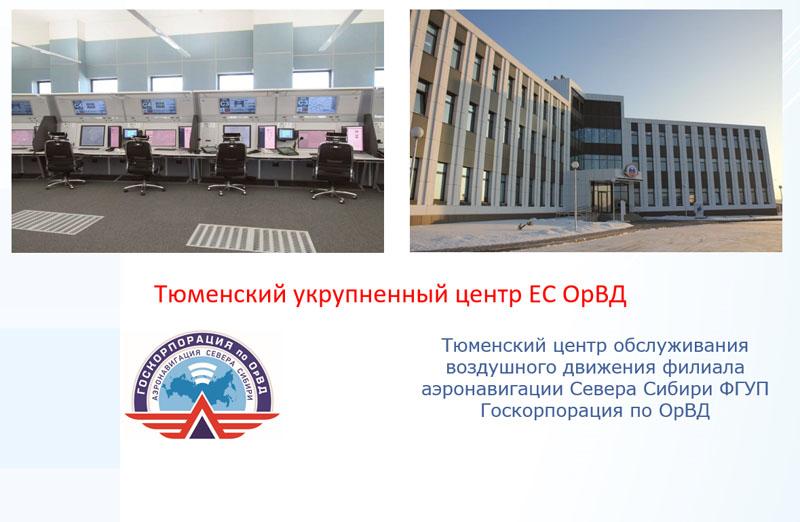 Тюменский укрупненный центр ЕС ОрВД
