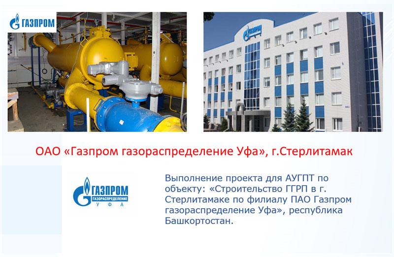 ОАО «Газпром газораспределение Уфа», г.Стерлитамак