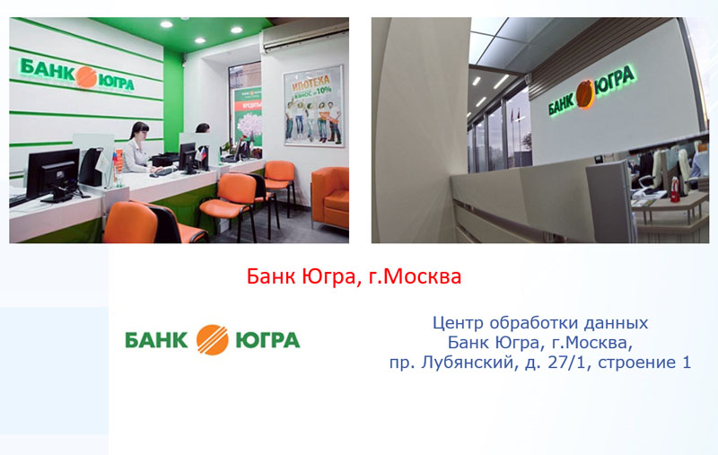 Банк Югра, г.Москва