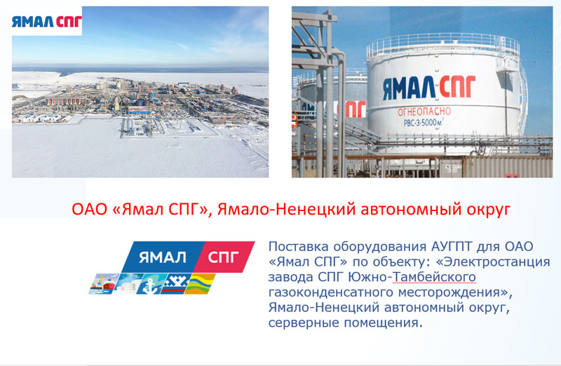 ОАО «Ямал СПГ», Ямало-Ненецкий автономный округ
