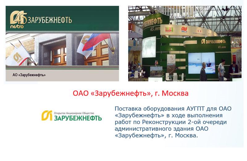 ОАО «Зарубежнефть», г. Москва